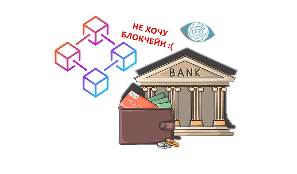 4 причины, по которым центральные банки не хотят использовать блокчейн для выпуска CBDC